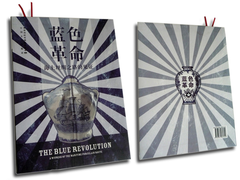 Blue revolution Dongguan, cataloque of the exhibition