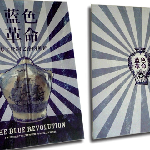 Catalogue for The Blue Revolution in Dongguan